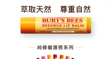 burts-bees-%e8%90%83%e5%8f%96%e5%a4%a9%e7%84%b6-%e5%b0%8a%e9%87%8d%e8%87%aa%e7%84%b6