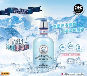韓國ON: THE BODY 的水療沐浴系列